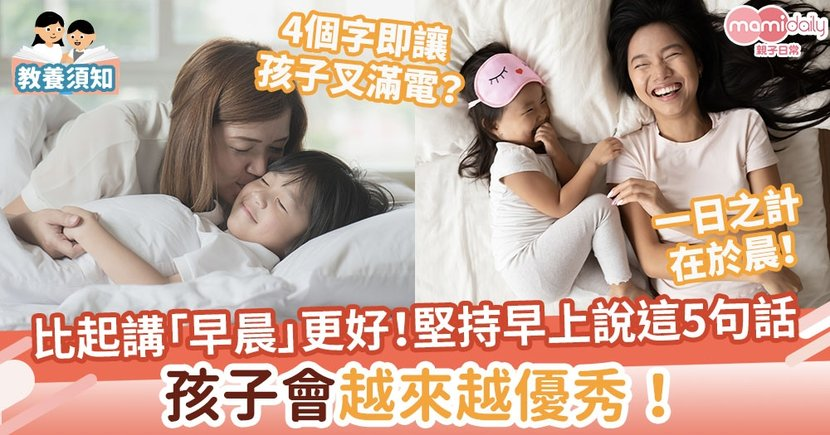 【湊仔經】比起說「早晨」更好!爸媽堅持早上說這5句話 孩子會一天比一天優秀!