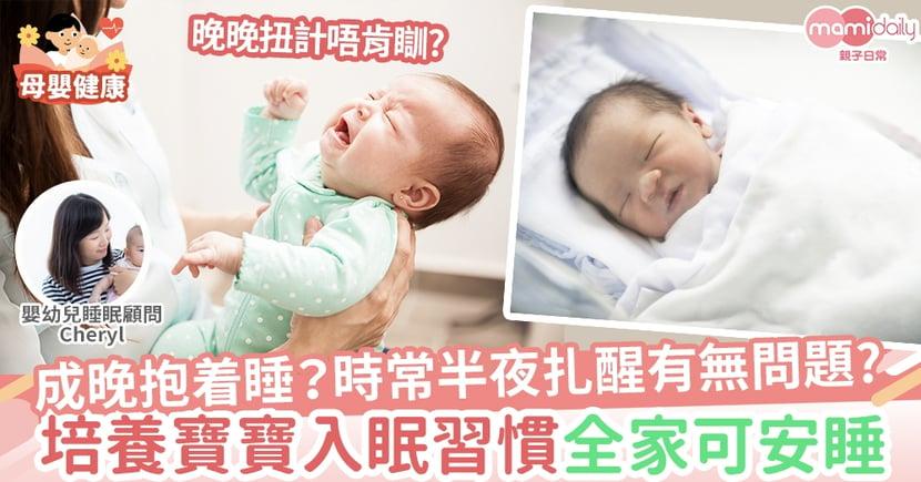 【有覺好眠】孩子多大才不再有睡眠問題可以睡得好?