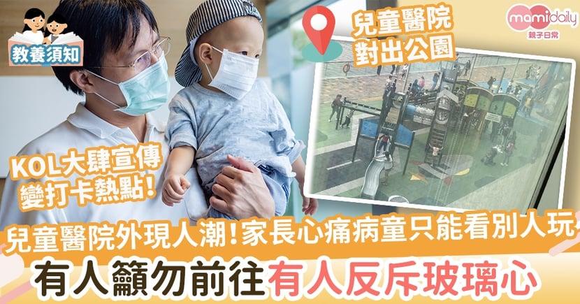【打卡熱點】兒童醫院外人山人海!家長心痛病童只能看別人玩 有人籲勿前往有人反斥玻璃心