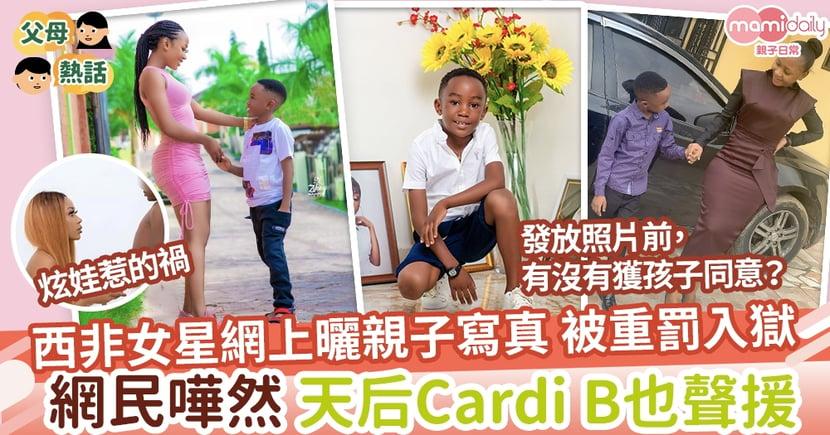 【照片惹禍】西非女星網上曬親子寫真 被重罰入獄 網民嘩然 美國天后Cardi B也聲援
