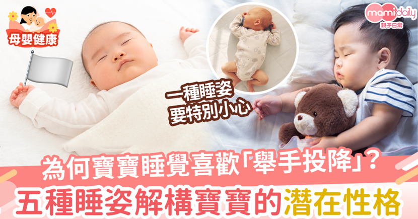 【嬰兒睡眠】為何寶寶睡覺喜歡「舉手投降」? 五種睡姿解構寶寶的潛在性格