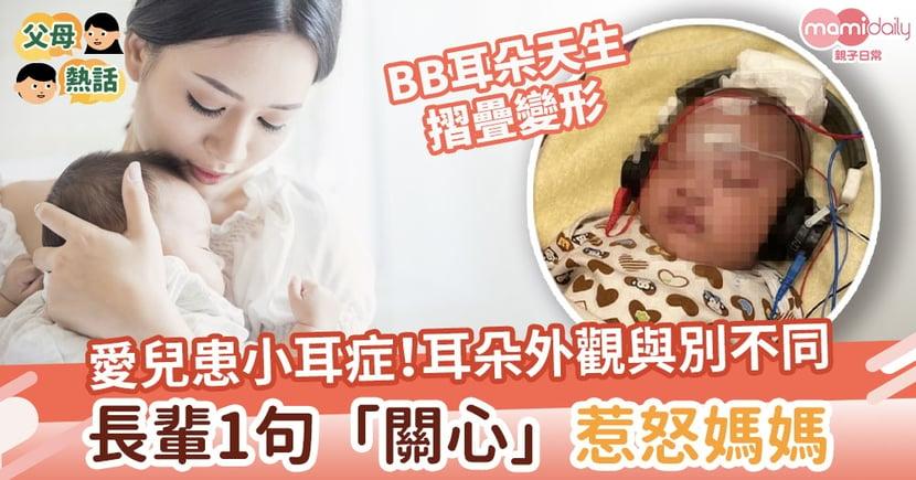 【懷孕禁忌】愛兒患小耳症!耳朵外觀與別不同 公園呀姨一句「關心」惹怒媽媽