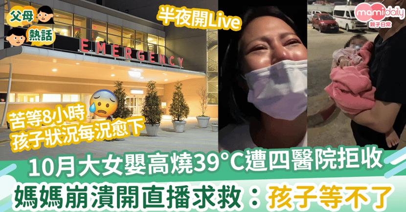 【拒絕救援】10月大女嬰高燒39°C遭四醫院拒收  媽媽崩潰開FB直播求救:孩子等不了