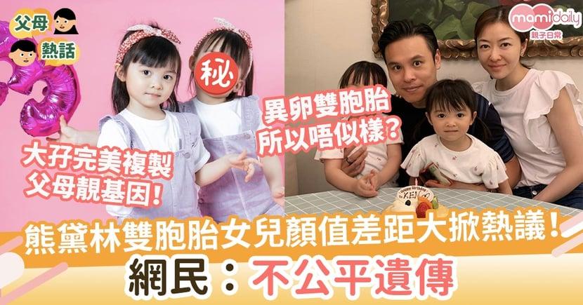 【熊黛林】雙胞胎女兒顏值差距大掀熱議!大孖完美複製父母靚基因 網民:不公平遺傳!