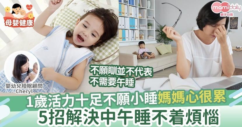 【有覺好眠】一歲的孩子不肯小睡怎麼辦?