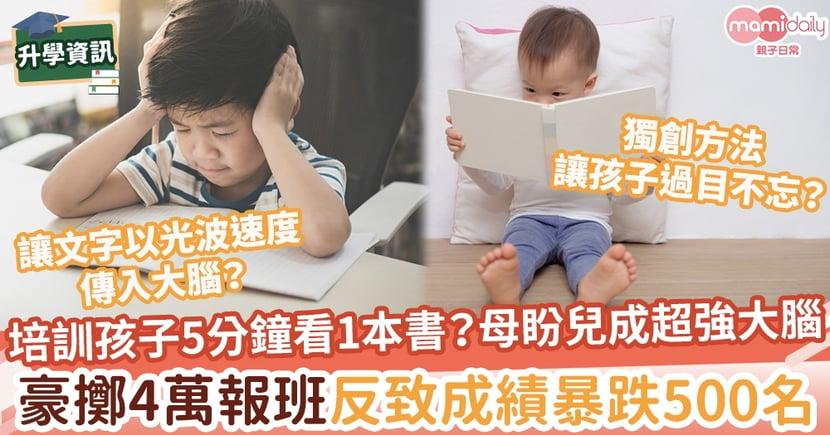 【妙想天開】培訓孩子5分鐘看1本書?媽媽盼兒練成超強大腦 豪擲4萬報班反致成績暴跌500名