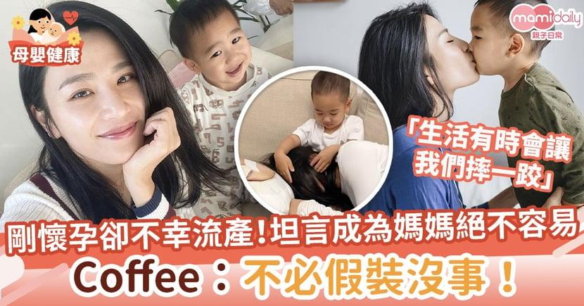 【林芊妤】剛發現懷上第2胎卻不幸流產!坦言成為媽媽需過五關斬六將 Coffee:不必假裝沒事!