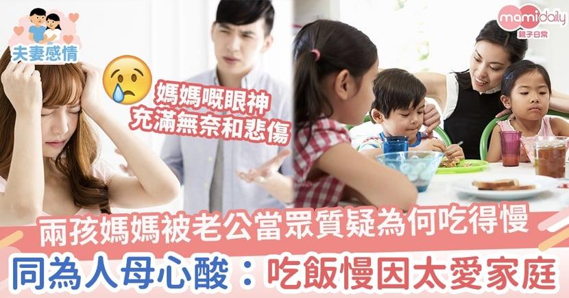 【媽媽心聲】兩孩媽媽被老公當眾質疑為何吃得慢 同為人母感心酸:吃飯慢只因太愛家庭