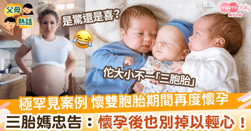 【異期復孕】極罕見案例 懷雙胞胎10天後再度懷孕 三胎媽「忠告」:懷孕後也別掉以輕心!