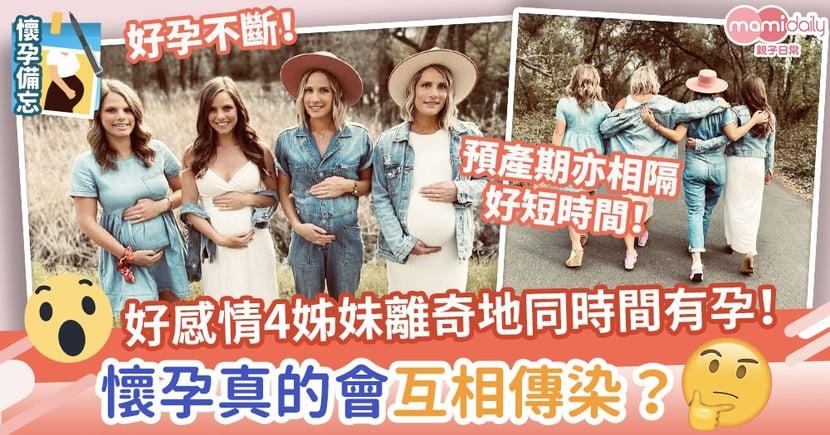【好孕不斷】好感情4姊妹離奇地同時間有孕!懷孕真的會互相傳染?