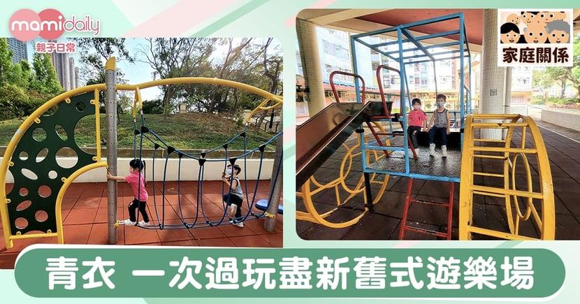【親子好去處】媽媽推介 一次過玩盡新舊式遊樂場