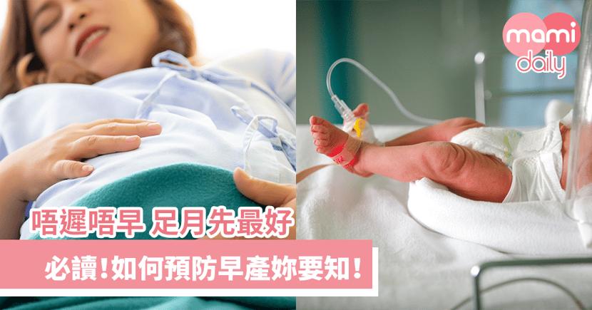 【唔遲唔早 足月先最好】早產及早預防 懷孕更安心!