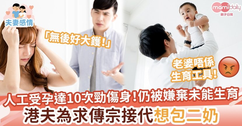 【高齡產婦】曾做10次人工受孕勁傷身!仍被嫌棄未能生育 港夫為求傳宗接代想包二奶