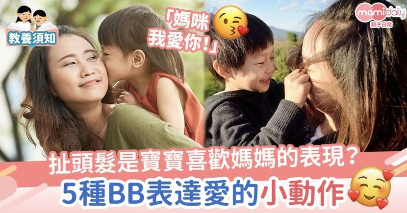 【身體語言】扯頭髮是BB喜歡媽媽的表現?5種寶寶表達愛的小動作