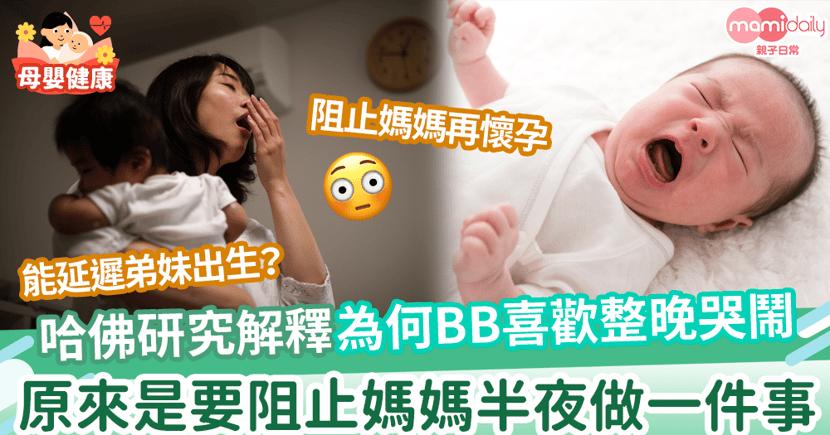 【寶寶哭鬧】研究:寶寶喜歡整晚哭鬧 原來是要阻止媽媽半夜做一件事 哭鬧可延遲弟妹出生