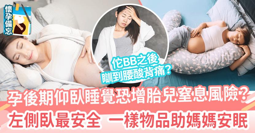 【孕婦睡姿】 研究:孕後期仰臥睡覺恐增胎兒窒息風險? 左側臥最安全一樣物品助媽媽安眠