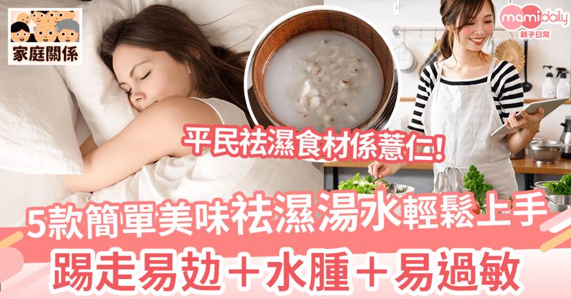 【祛濕湯水】5款簡單美味湯水輕鬆上手 揮別濕氣導致的疲勞和腸胃不適!
