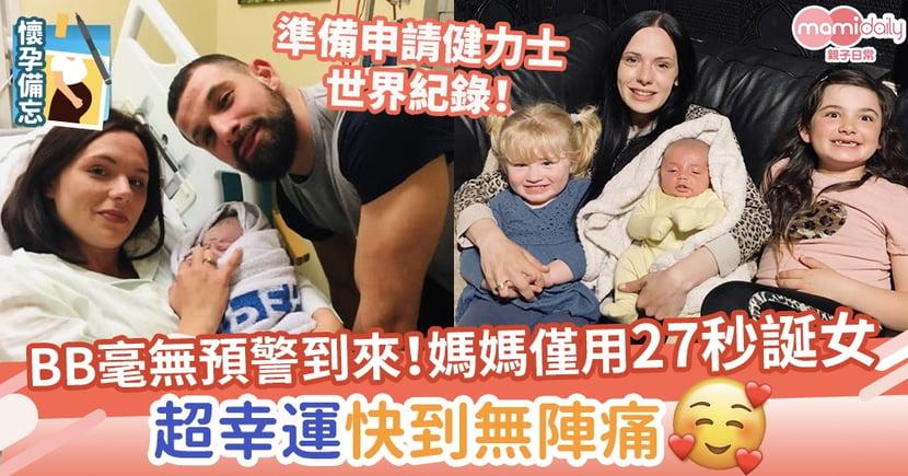 【極速分娩】BB毫無預警到來!三孩媽媽僅用27秒誕女 無陣痛更沒穿羊水