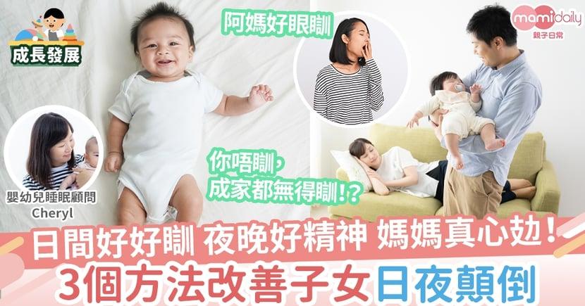 【有覺好眠】寶寶滿月後日夜顛倒的問題很嚴重  怎麼辦?