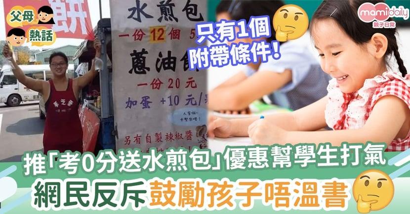 【反傳統】老闆推「考0分送水煎包」優惠幫學生打氣 網民反斥鼓勵孩子唔溫書
