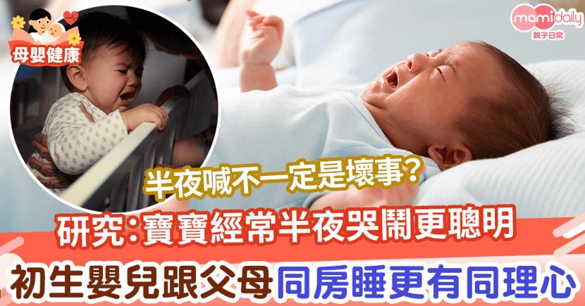 【嬰兒睡眠】研究:寶寶經常半夜哭鬧更聰明 初生跟父母同房睡更有同理心