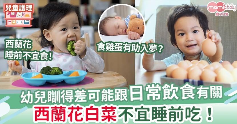 【幼兒睡眠】幼兒瞓得差可能跟日常飲食有關 西蘭花、白菜不宜睡前吃
