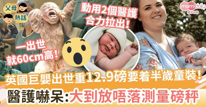 【超級巨B】英國巨嬰出世重12.9磅高60cm要着半歲童裝 醫護嚇呆:大到放唔落測量磅秤