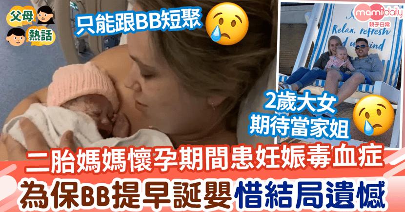 【偉大媽媽】二胎媽媽懷孕期間患妊娠毒血症 為保BB提早誕嬰惜結局遺憾