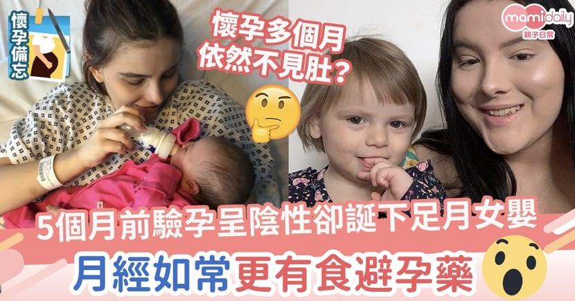 【懷孕不自知】5個月前驗孕呈陰性卻誕下足月女嬰 懷孕期間月經如常更有食避孕藥
