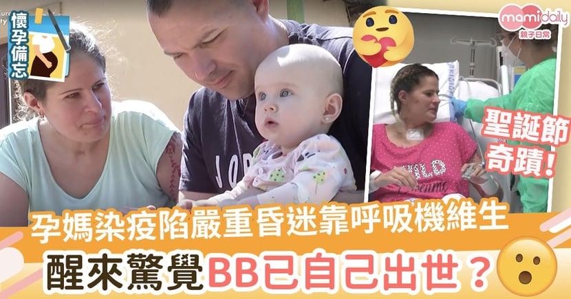 【聖誕奇蹟】孕媽染新冠肺炎陷嚴重昏迷靠呼吸機維生 一覺醒來驚覺BB已「自己出世」?