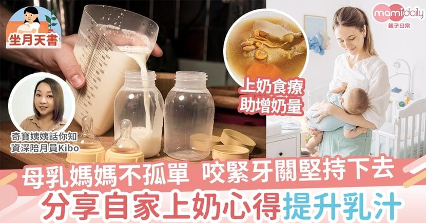 【母乳餵哺】母乳媽媽咬緊牙關堅持下去 過來人分享上奶食療及心得提升乳汁