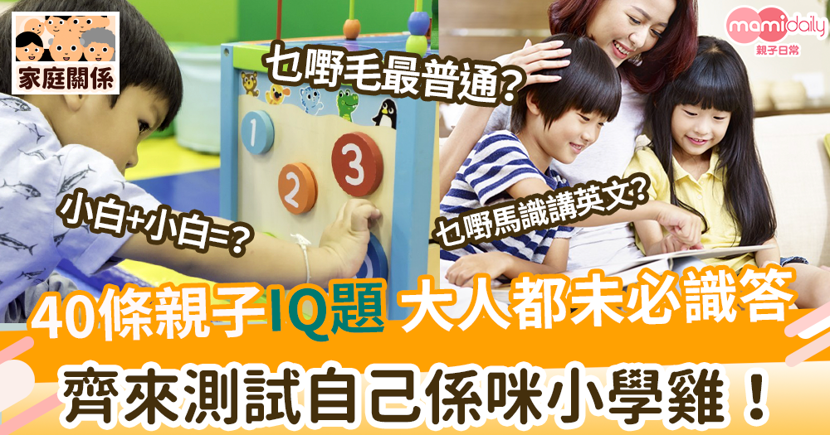 【IQ題】 40條親子IQ題 大人都未必識答     齊來測試自己係咪小學雞!