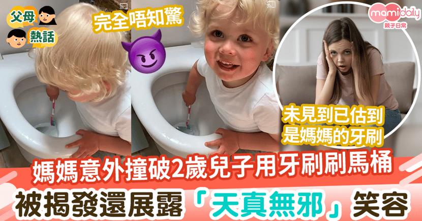 【百厭寶寶】媽媽意外撞破2歲兒子用牙刷刷馬桶 被揭發還展露「天真無邪」笑容