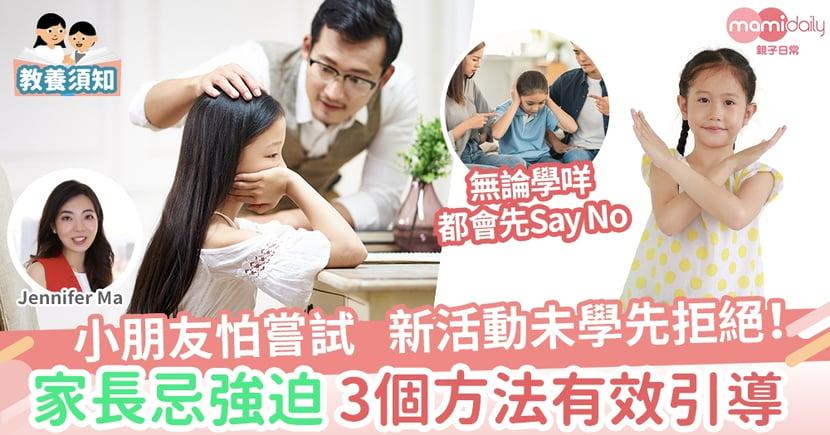 【教育心得】善用FOLO語言技巧   有效鼓勵孩子勇於嘗試