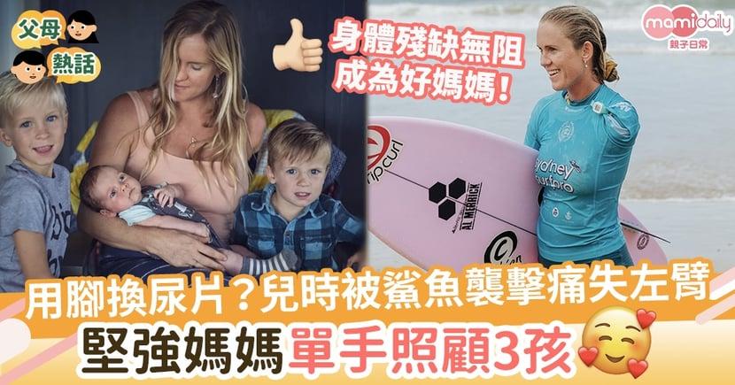 【為母則強】用腳換尿片?兒時被鯊魚襲擊痛失左臂 堅強媽媽單手照顧3孩