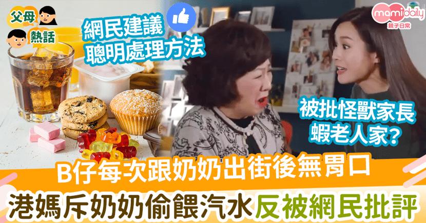 【婆媳關係】兒子每次跟奶奶出街後都無胃口 港媽斥奶奶偷餵汽水糖反被網民批評