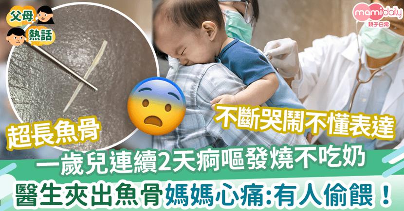 【兒童意外】一歲兒2天痾嘔不吃奶 醫生喉嚨中夾出超長魚骨 媽媽心痛:有人偷餵!