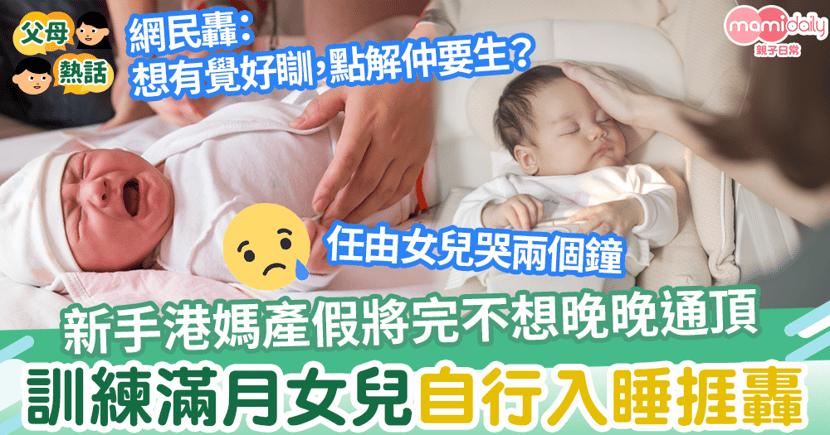 【嬰兒睡眠】新手媽媽不想晚晚通頂照顧 欲訓練滿月BB自行入睡 網民轟:你想有覺好瞓,點解仲要生?