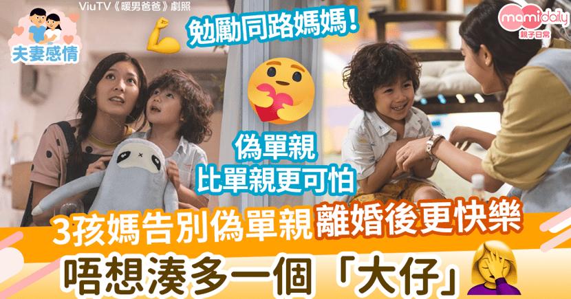 【單親媽媽】3孩媽告別偽單親離婚後更快樂 「唔想湊多一個大仔」