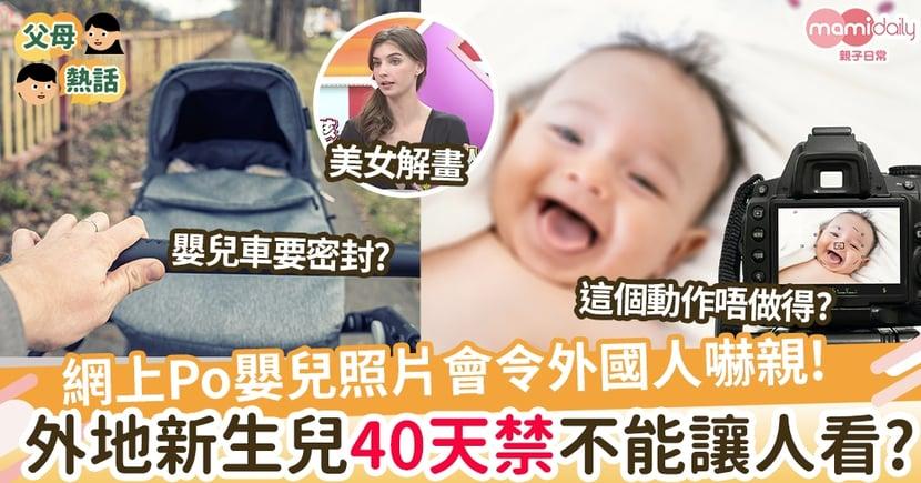 【迷信禁忌】分享初生嬰照片令外國媽媽很驚嚇 外地新生兒有40天禁 不能讓人看見