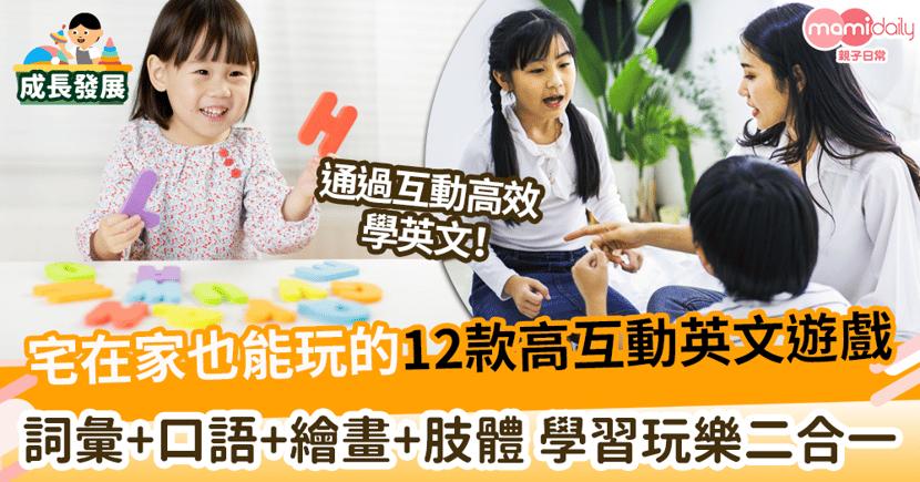 【小學英文遊戲】宅在家也能玩的12款高互動英文遊戲 詞彙+口語+繪畫+肢體 學習玩樂二合一!