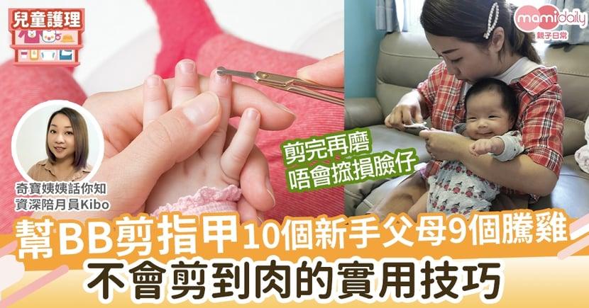 【嬰兒護理】幫BB修剪指甲 10個新手父母9個唔敢剪!不會剪到肉的實用技巧