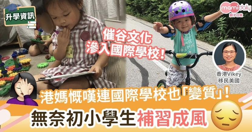 【香港教育】港媽慨嘆連國際學校也「變質」 無奈初小學生補習成風