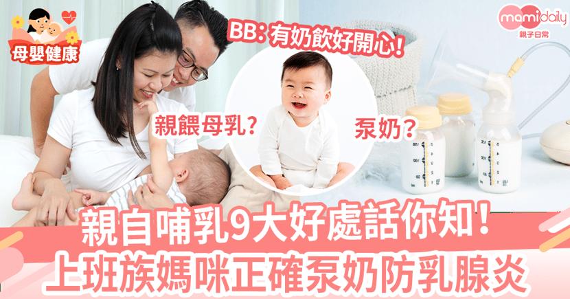 【母乳餵哺】應該親餵母乳抑或泵奶?親自哺乳9大好處話你知! 上班族媽咪正確泵奶防乳腺炎