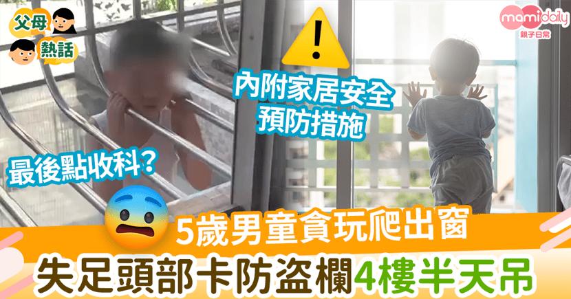 【家居安全】5歲男童貪玩爬出窗 失足頭部卡防盗欄4樓半天吊