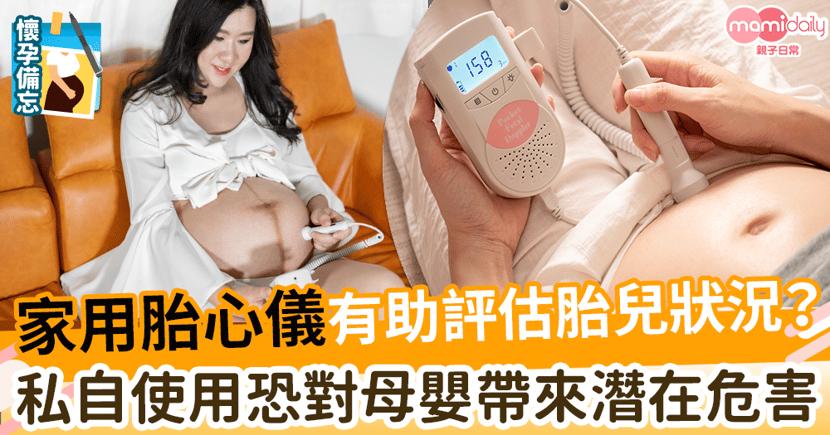 【胎心機】家用胎心儀有助評估胎兒狀況? 私自使用恐對母嬰帶來潛在危害