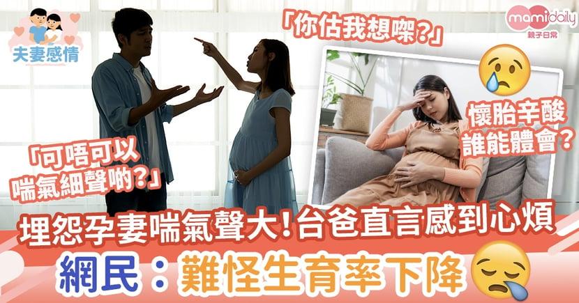 【豬隊友】埋怨孕妻喘氣聲大!台爸直言感到心煩 網民:難怪生育率下降