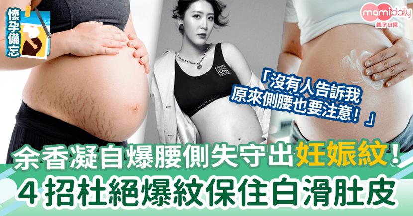 【妊娠紋】靚媽余香凝爆腰側失守出妊娠紋! 4招杜絕爆紋保住白滑肚皮
