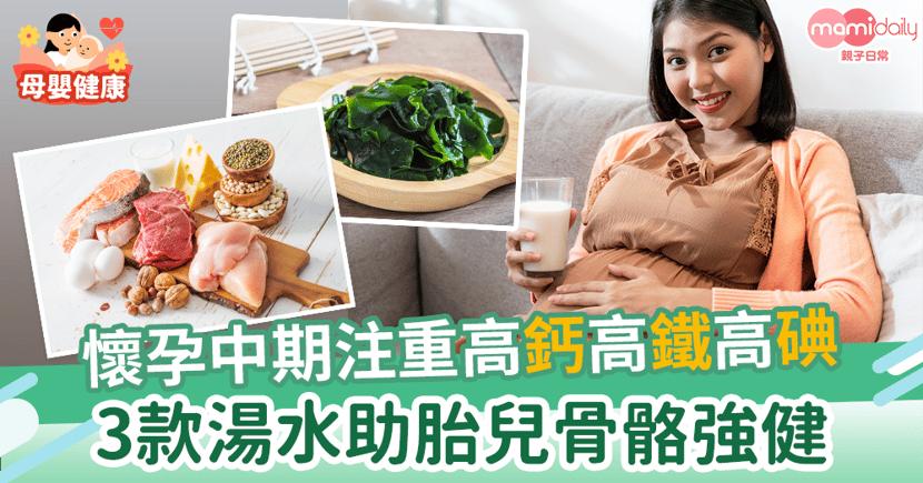 【孕期湯水】懷孕中期注重高鈣高鐵高碘  3款湯水助胎兒骨骼強健