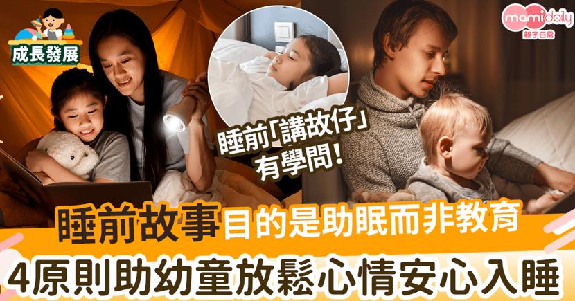 【睡前故事】睡前「講故仔」目的是助眠而非教育  4原則助幼童放鬆心情安心入睡